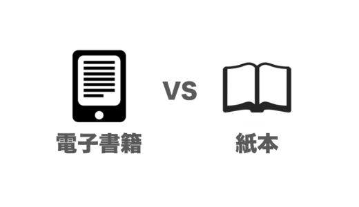 電子書籍vs紙本?どっちがいいのか、終止符をうつ!