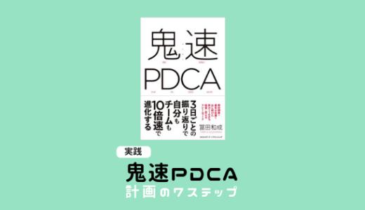 【実践】鬼速PDCAを7ステップに分けて目標達成の計画を立ててみた