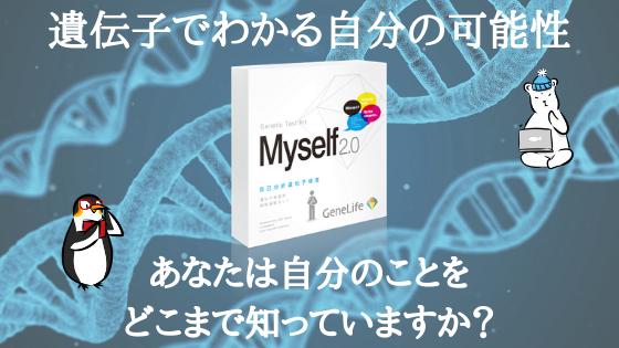 検査 で わかる こと 遺伝子